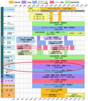 20160828_h_timetablemin