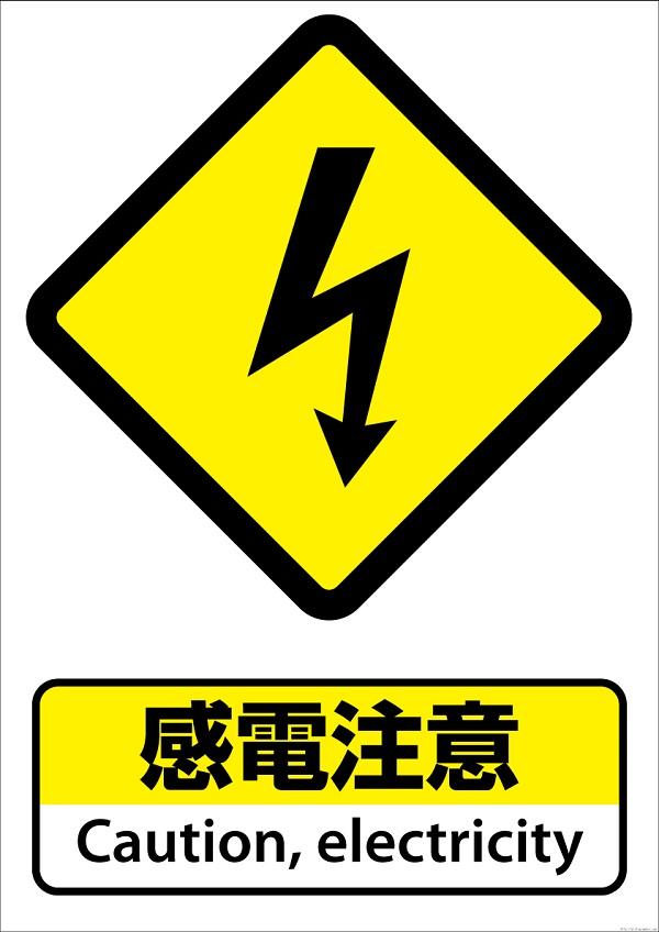 Pictogram127caution_electricity